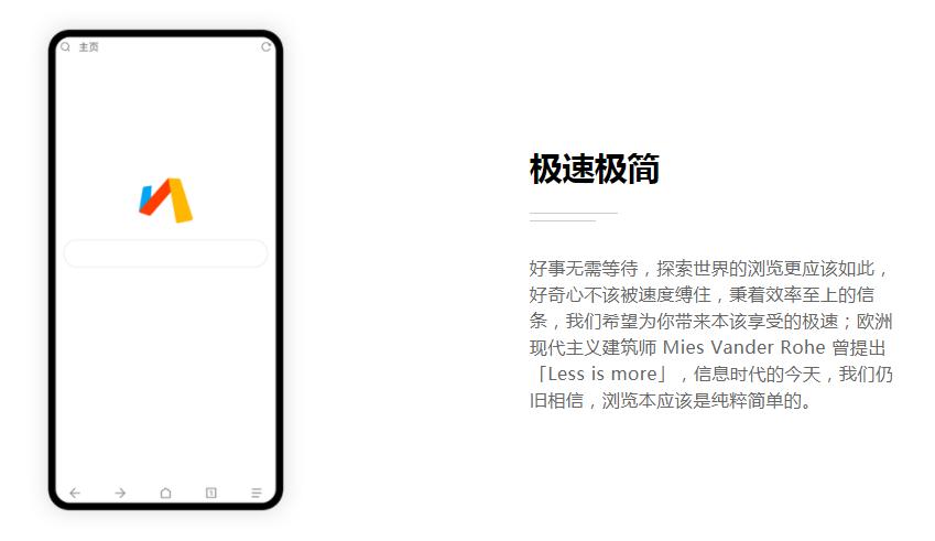 推荐一款超棒的小众手机浏览器 Via浏览器 第1张
