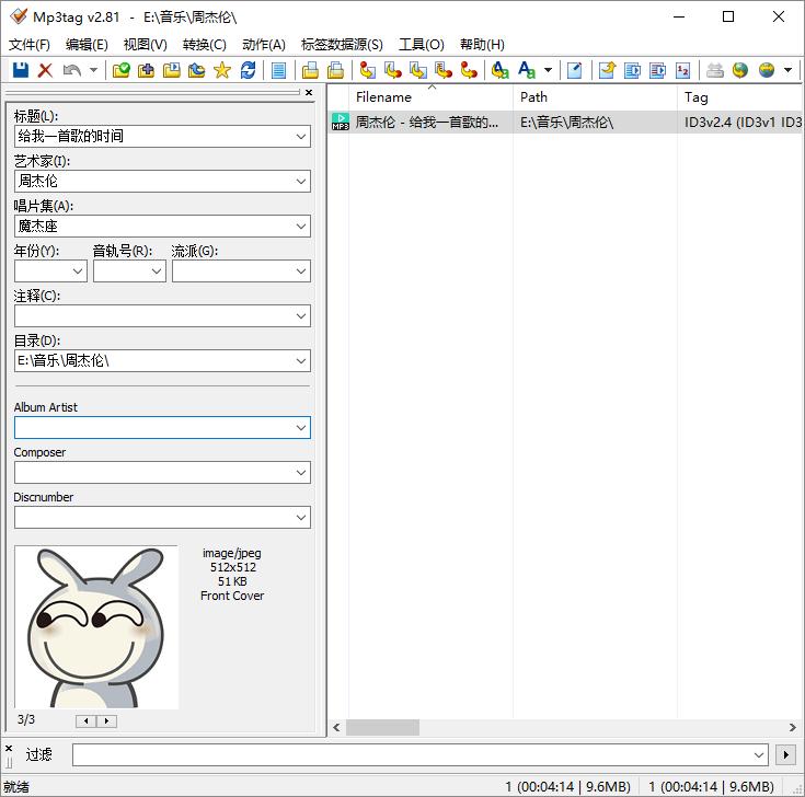 mp3 信息修改工具 Mp3tag v2.91 中文免费版 第1张
