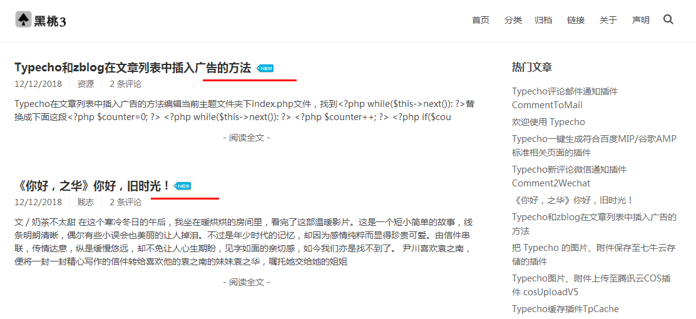 zblog给最近发表的文章标题添加new小图标
