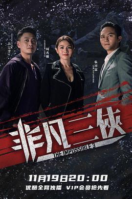 非凡三侠粤语版
