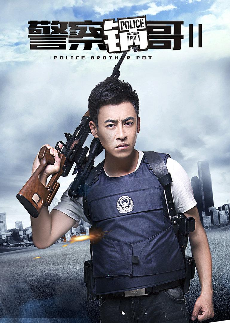 警察锅哥第二季海报剧照