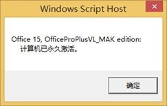 如何查看Windows10 Windows8.1 Office2013激活状态的照片 - 7