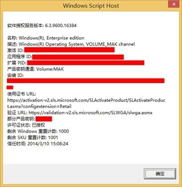 如何查看Windows10 Windows8.1 Office2013激活状态的照片 - 3