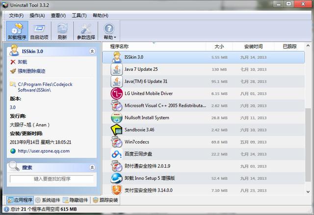 Uninstall Tool下载 Uninstall Tool 3.4 绿色特别版