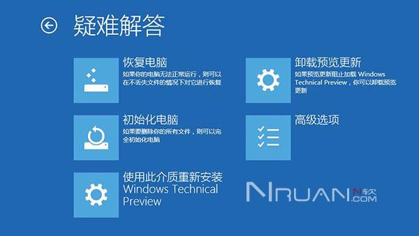 win10使用Windows恢复环境轻松修复系统的照片 - 9