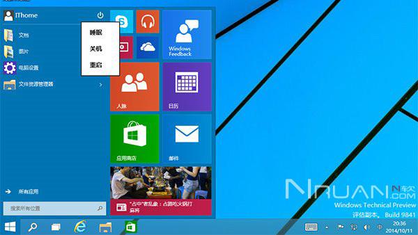 win10使用Windows恢复环境轻松修复系统的照片 - 2