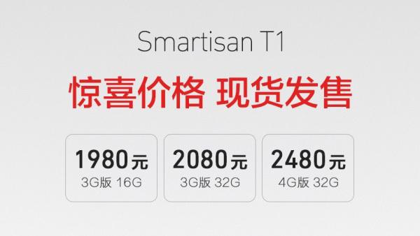 锤子手机宣布降价1000元 1980元起的照片 - 1