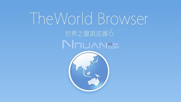 世界之窗浏览器下载 世界之窗浏览器6.2绿色版