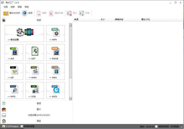 格式工厂绿色版下载 格式工厂官方V3.5.0下载 去广告版的照片 - 2