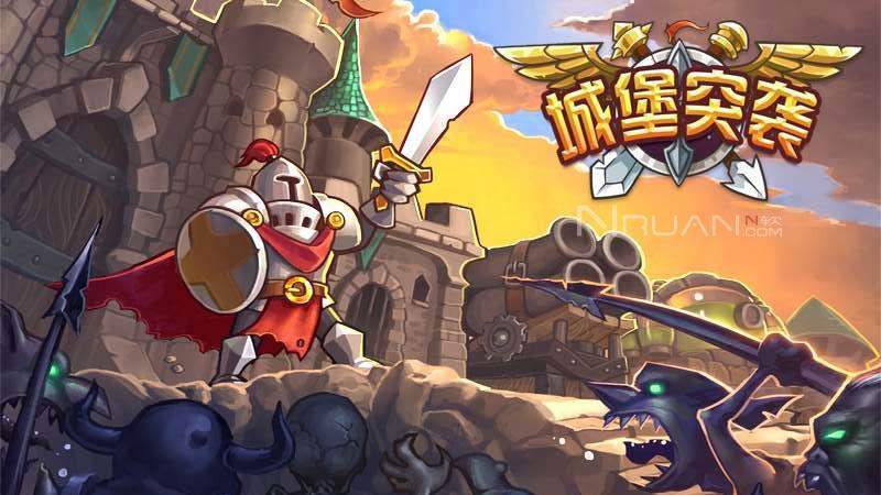 城堡突袭v1.5.1中文国际版下载 城堡突袭无限钻石破解版