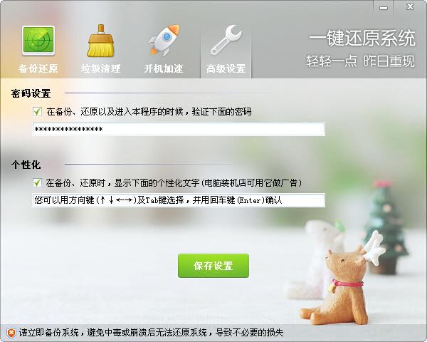 一键还原系统 v3.18.7 下载|极速备份系统的照片 - 2