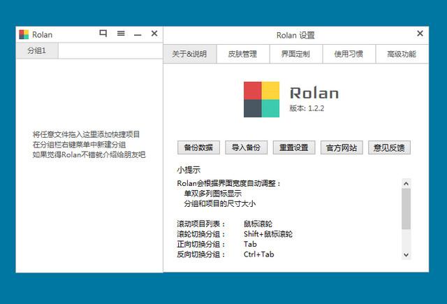 Rolan下载 Rolan快速启动1.2.9下载的照片 - 2
