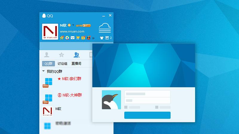 QQ6.9官方下载 | 腾讯QQ 6.9 正式版发布下载的照片