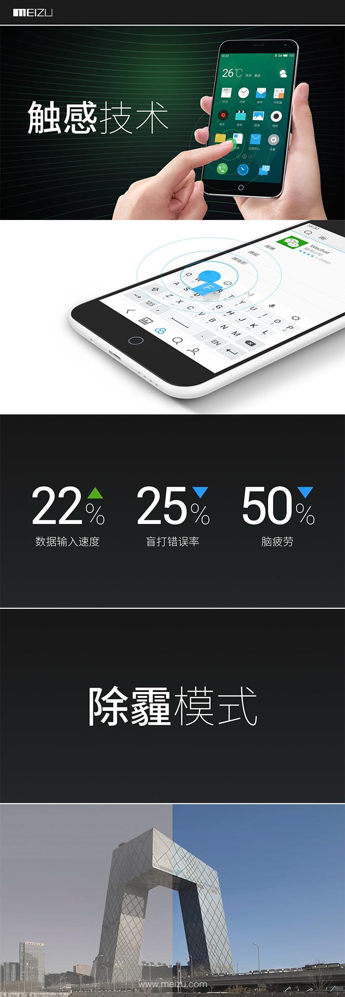 Flyme 4.2发布:新功能相机去霾模式大亮!的照片 - 2