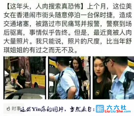香港保时捷女,国模龙馨又搞出大新闻了 liuliushe.net六六社 第3张