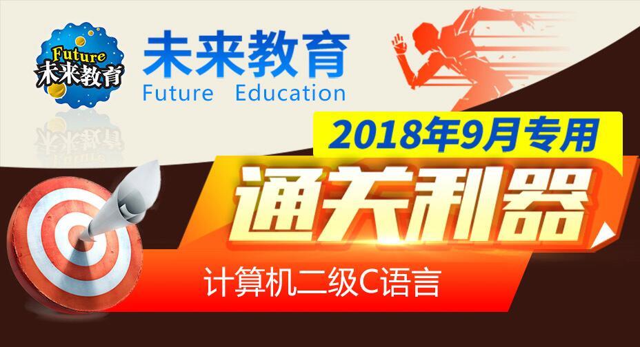 未来教育-二级C无纸化考试模拟软件破解版 2018.09