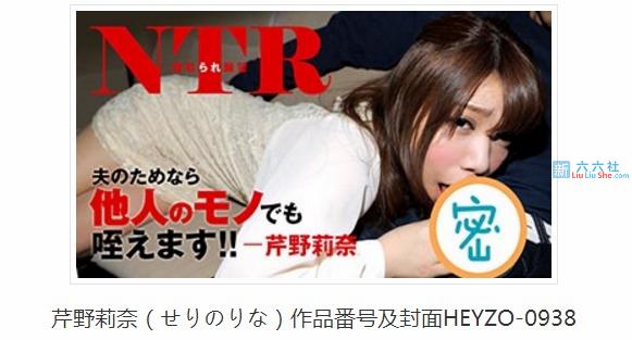 芹野莉奈作品封面之HEYZO-0938 发行时间: 2013年