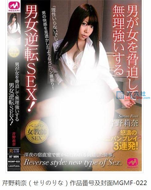 芹野莉奈作品封面之mgmf-022 发行时间: 2013年