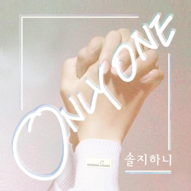 率智&Hani(EXID) - Only One[320K/MP3]