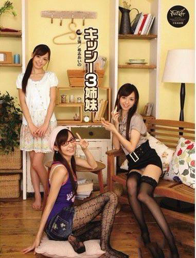 希志爱野三姐妹作品番号 一人分饰三角色 演技爆炸