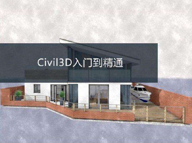 Civil3D入门到精通