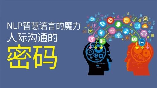 达梦韦赣:NLP智慧语言的魔力 人际沟通的密码 口才培训