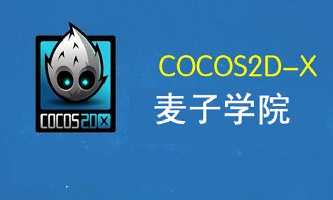 Cocos2d-x手游开发