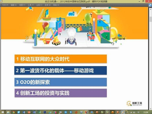 刘文智:手把手教你做产品 产品经理入门到精通视频教程