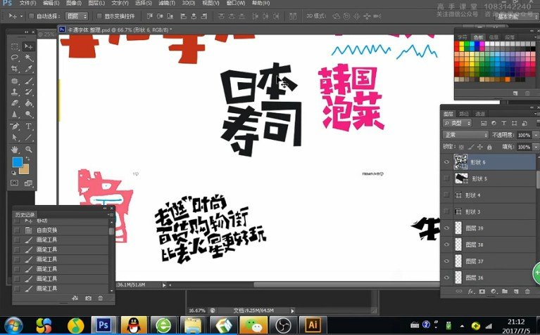 商业字体设计实战班 字体设计入门到精通视频教程