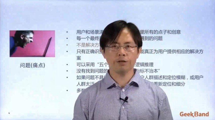 3个月系统掌握产品必备技能 产品经理入门到精通视频教程