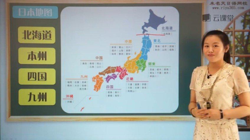 梦子老师:新标日初级上下两册精讲班 梦子老师日语零基础入门到精通视频教程