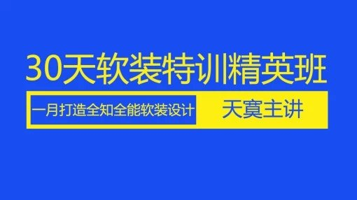 BigD专业远程UI设计精品课 BigD牛MO王UI设计视频教程