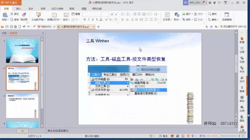 海天Winhex数据恢复教程 电脑数据文件winhex手工恢复视频教程