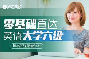 沪江零基础直达六级水平 英语学习全能套装