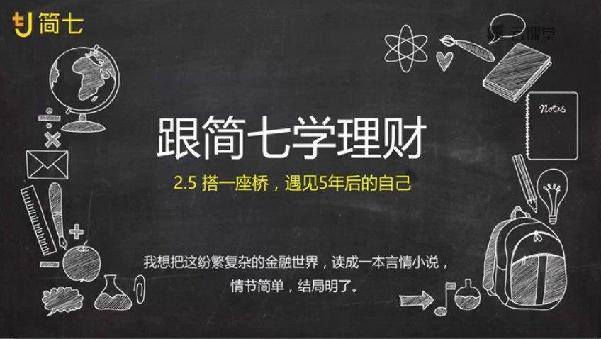 跟简七学理财 理财方面入门视频教程