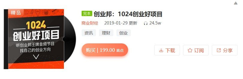 创业邦:1024创业好项目