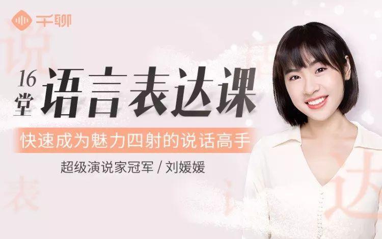 超级演说家刘媛媛:16堂语言表达课,快速成为魅力四射的说话高手
