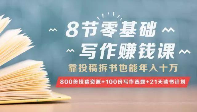 8节零基础写作赚钱课,靠投稿拆书也能年入十万