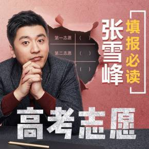 张雪峰:高考志愿填报必读