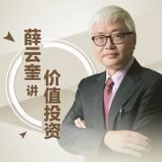长江商学院薛云奎的价值投资课 财务报表穿透式解读法