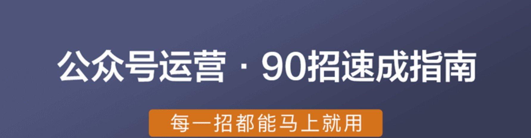 粥左罗:微信公众号运营90招速成指南
