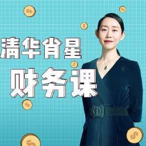 清华名师肖星的财务课:没有财务思维,一辈子只能做基层员工