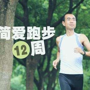 吴栋陪你跑:简爱跑步十二周,从零基础到轻松愉悦的跑10公里