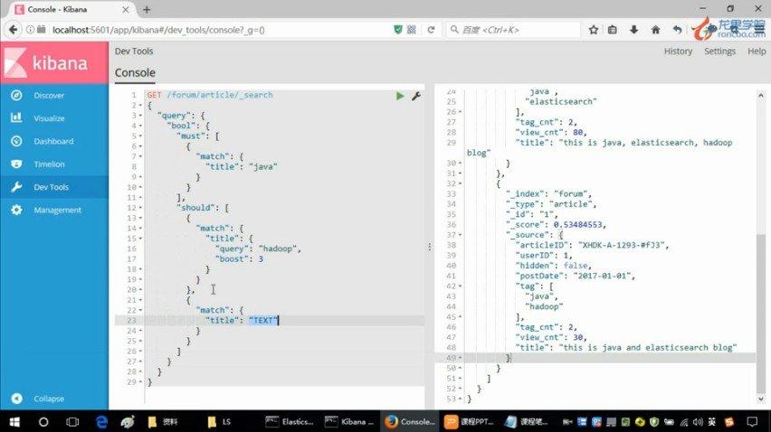 Elasticsearch顶尖高手系列:高手进阶篇 Elasticsearch ELK分布式全文检索高阶视频教程