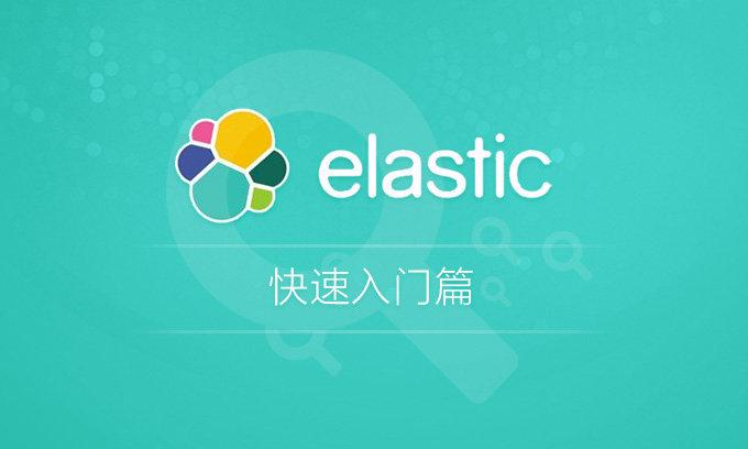 Elasticsearch顶尖高手系列-快速入门篇 Elasticsearch ELK分布式全文检索入门视频教程