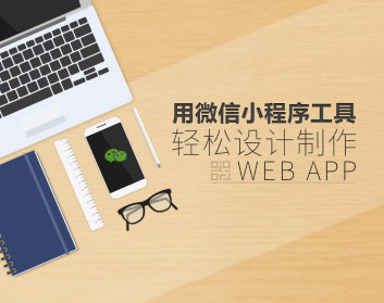 用微信小程序工具轻松设计制作Web App