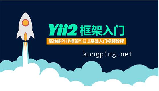 Yii2框架基础视频教程_高性能PHP框架Yii2.0基础入门视频教程