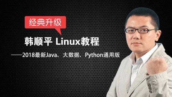 [腾讯课堂]尚硅谷_韩顺平_Linux_2018Linux基础入门教程全集_附课程配套资料