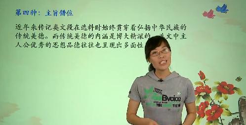 [学而思]文言文满分突破_高考文言文进阶学习视频教程_高考文言言讲解视频