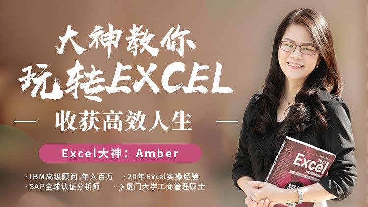 [十点课堂]大神教你玩转Excel,收获高效人生_EXCEL自学入门视频教程全集_附课程配套资料